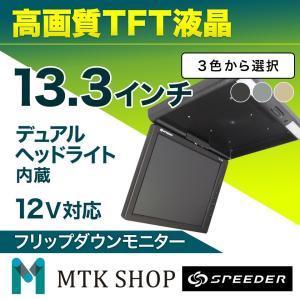 【SPEEDER】13.3インチ高画質TFT液晶!車の内装に合わせて選べる3色【ブラック/グレー/ベージュ】|hid-shop