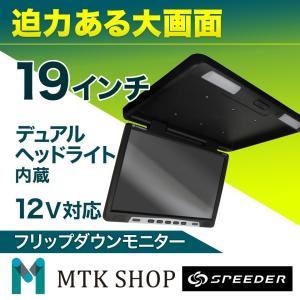 【SPEEDER】19インチ高画質TFT液晶!フリップダウンモニター最大級の大画面!!【ブラック】|hid-shop