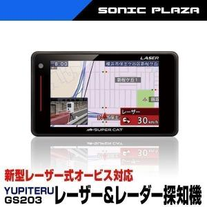 YUPITERU ユピテル レーザー&レーダー探知機 GS203 SUPER CAT新型光オービス・...