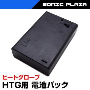 交換用バッテリー (1個)  ホットグローブ用 (HTG-BT02)