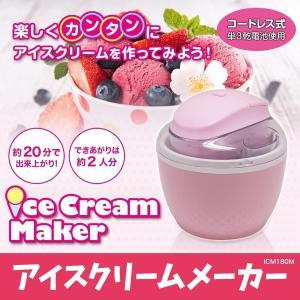 【商品内容】 - アイスクリームメーカー本体 - USBケーブル - 取扱説明書  ※製品の仕様は予...