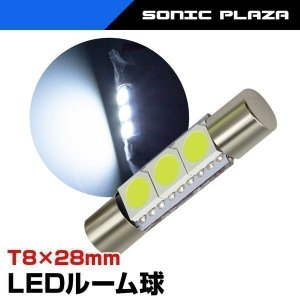 LED ルームランプ T8 28mm 12V 内装用品 (LED-R2803)
