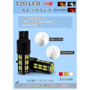 【送料無料・税込価格】T20 シングル/ダブル 最新爆光30連 48W LEDバルブ 2個セット カラー【ホワイト/レッド/イエロー】から選択|hid-shop