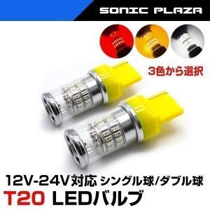 【メール便送料無料】T20 ウェッジ球 SMD-LED 48連 シングル/ダブル選択可能!バックランプ、コーナーリングランプ、ウィンカーランプ、ストップランプに最適!|hid-shop