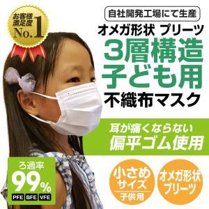 マスク 小さめ 50枚+1枚 子供用 オメガプリーツ 3層構造フィルター 51枚 使い捨てマスク 不織布マスク【送料無料】|hid-shop|04