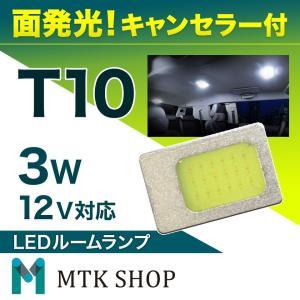 【メール便送料無料】LED-R2W03【3ソケット付】新型2W面発光!ルームランプ 汎用タイプ★LEDカラー【ホワイト】★|hid-shop