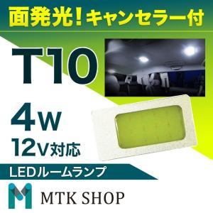 【メール便送料無料】LED-R3W01【3ソケット付】新型3W面発光!ルームランプ 汎用タイプ★LEDカラー【ホワイト】★|hid-shop