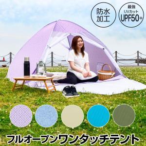 テント ワンタッチテント サンシェードテント UVカット最大98% 日よけ ポップアップ ドームテン...
