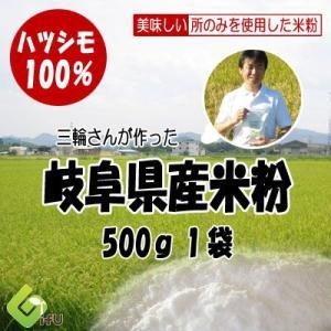 米粉 500g(はつしも100%)(送料無料)|hida-mino-furusato