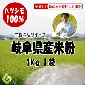 米粉 1kg(はつしも100%)(送料無料)|hida-mino-furusato
