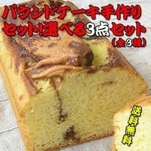 選べる・米粉のパウンドケーキ手作りセット(全3種)(送料無料)|hida-mino-furusato