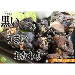 米粉の黒からあげ粉5袋(30g×5)(送料無料)|hida-mino-furusato
