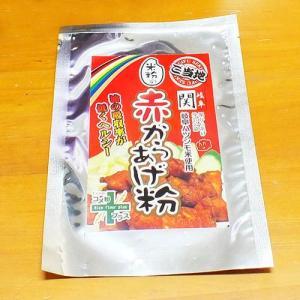 米粉の赤からあげ粉(30g×5)(送料無料)|hida-mino-furusato