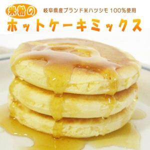 米粉のホットケ-キミックス(140g ×7袋)(送料無料)|hida-mino-furusato