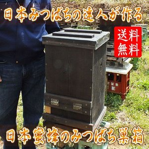 「電話サポート有り」 日本蜜蜂のみつばち巣箱 (送料無料)