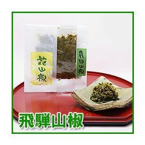 花山椒10袋(送料無料)|hida-mino-furusato