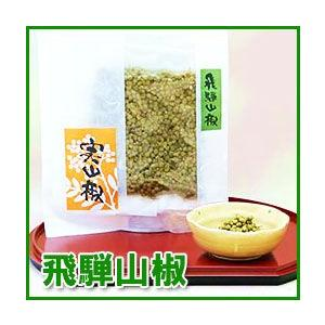 実山椒10袋(送料無料)|hida-mino-furusato