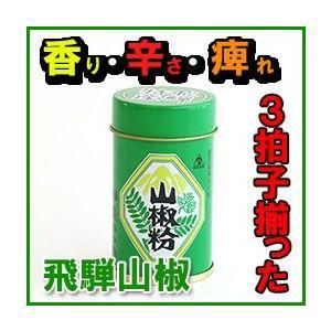 飛騨山椒 10個(10g×10缶)(送料無料)|hida-mino-furusato