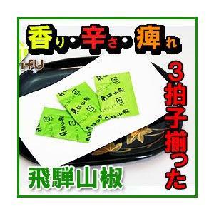 飛騨山椒 袋入り・ミニパック 50袋×10セット(送料無料)|hida-mino-furusato