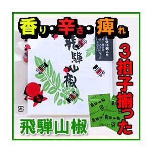 飛騨山椒の小袋10個入パック100個セット(送料無料)|hida-mino-furusato