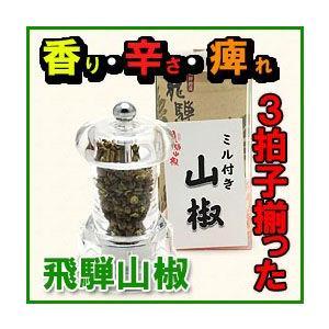 飛騨山椒のミル付き山椒10個(送料無料)|hida-mino-furusato