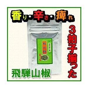 粒山椒10袋(15g×10袋)(ミル付き山椒の詰替え用)(送料無料)|hida-mino-furusato