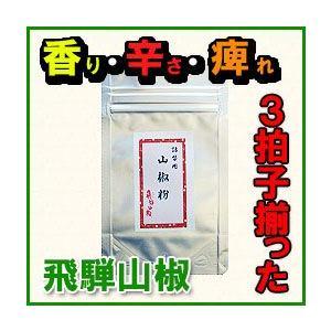 飛騨山椒の山椒粉(詰替用)10袋(20g×10袋)(送料無料)|hida-mino-furusato