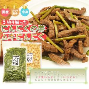 岐阜県産ムキにんにく・にんにくの芽2kg(各1kg)(冷凍)(送料無料)|hida-mino-furusato