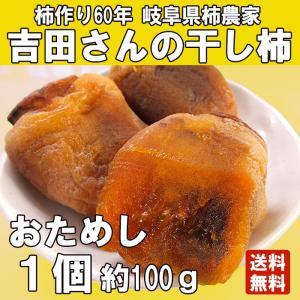 岐阜県産  干柿 お試し「吉田さんの干し柿 1個約100g」(送料無料)(蜂屋柿)※1kgセットで利用できる100円オフクーポン付|hida-mino-furusato