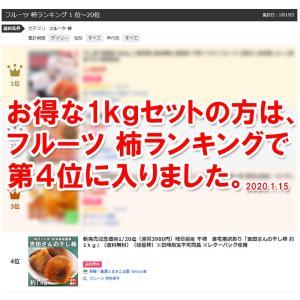 岐阜県産  干柿 お試し「吉田さんの干し柿 1個約100g」(送料無料)(蜂屋柿)※1kgセットで利用できる100円オフクーポン付|hida-mino-furusato|09