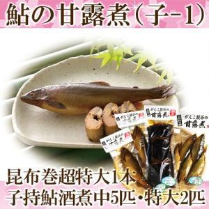 子持鮎の甘露煮詰合せ(子-1)(送料無料)|hida-mino-furusato