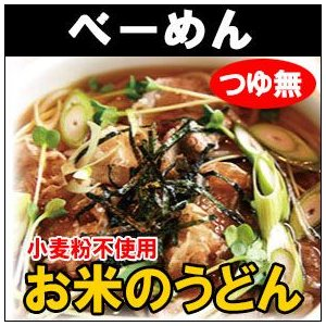 お米で作った麺「べーめん」30袋(グルテンフリー)(送料無料)|hida-mino-furusato