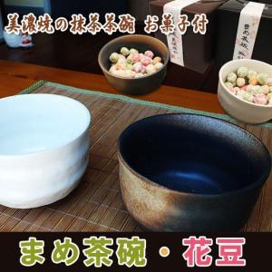 美濃焼の抹茶茶碗 お菓子付「まめ茶碗・花豆」1個(送料無料) hida-mino-furusato