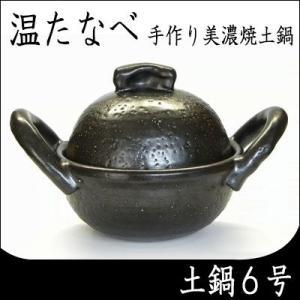温たなべ6号(2合炊き)(送料無料)|hida-mino-furusato