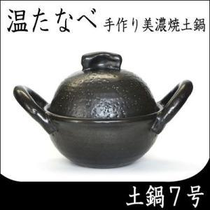 温たなべ7号(3合炊き)(送料無料)|hida-mino-furusato