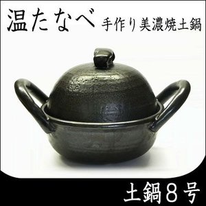 温たなべ8号(4合炊き)(送料無料)|hida-mino-furusato