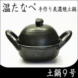 温たなべ9号(5合炊き)(送料無料)|hida-mino-furusato