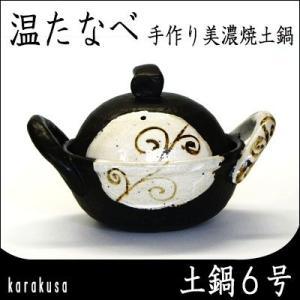 温たなべ6号-karakusa-(2合炊き)(送料無料)|hida-mino-furusato
