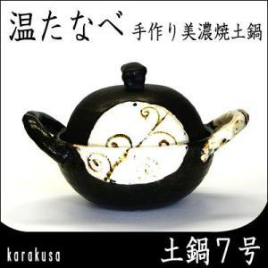 温たなべ7号-karakusa-(3合炊き)(送料無料)|hida-mino-furusato