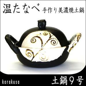 温たなべ9号-karakusa-(5合炊き)(送料無料)|hida-mino-furusato