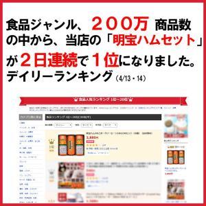 明宝ハム2本とパセリソーセージ1本の3本詰合せセット(冷蔵)(送料無料)(明宝ハムでデイリーランキング2日連続1位獲得店) hida-mino-furusato 04