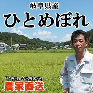 農家直送。「ひとめぼれ」(白米)27kg(送料無料)|hida-mino-furusato