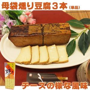 母袋燻り豆腐 x3本セット(送料無料)|hida-mino-furusato