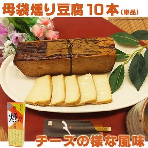 母袋燻り豆腐 x10本セット(送料無料)|hida-mino-furusato