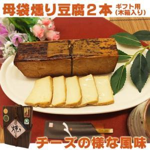 母袋燻り豆腐(木箱)2本入 (送料無料)|hida-mino-furusato