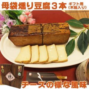 母袋燻り豆腐(木箱)3本入 (送料無料)|hida-mino-furusato