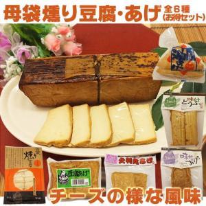 母袋燻り豆腐・あげお得セット(送料無料)|hida-mino-furusato