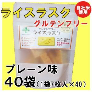 クーポンあり。ライスラスク・プレーン味 40袋(1袋7枚入×40)(グルテンフリー)(送料無料)アレルギー物資27品目とアーモンド不使用|hida-mino-furusato