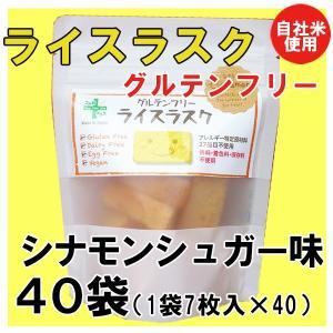 クーポンあり。ライスラスク・シナモンシュガー味 40袋(1袋7枚入×40)(グルテンフリー)(送料無料)アレルギー物資27品目とアーモンド不使用|hida-mino-furusato