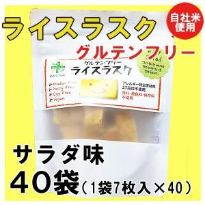 クーポンあり。ライスラスク・サラダ味 40袋(1袋7枚入×40)(グルテンフリー)(送料無料)アレルギー物資27品目とアーモンド不使用|hida-mino-furusato
